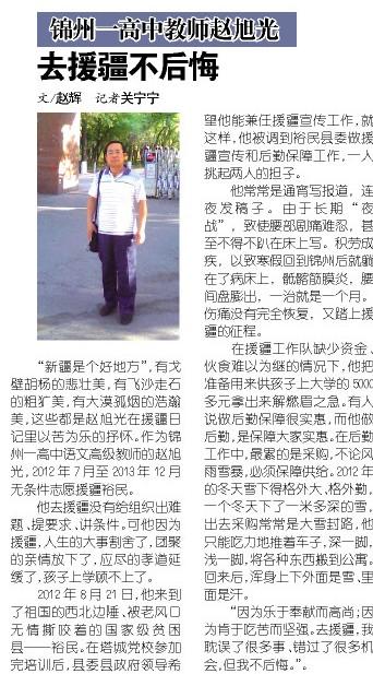 锦州一新闻高中赵旭光去援疆不后悔-教师-评考电影的高中生图片