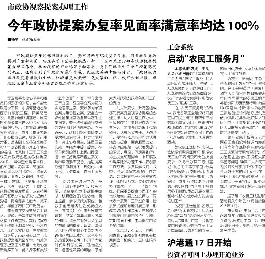 【锦州市政协提案工作报告2016】