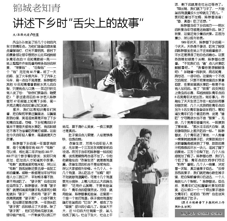 """锦城老知青 讲述下乡时""""舌尖上的故事"""" - jzygzlsj - 锦州一高中老三届"""