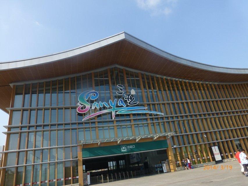 三亚火车站