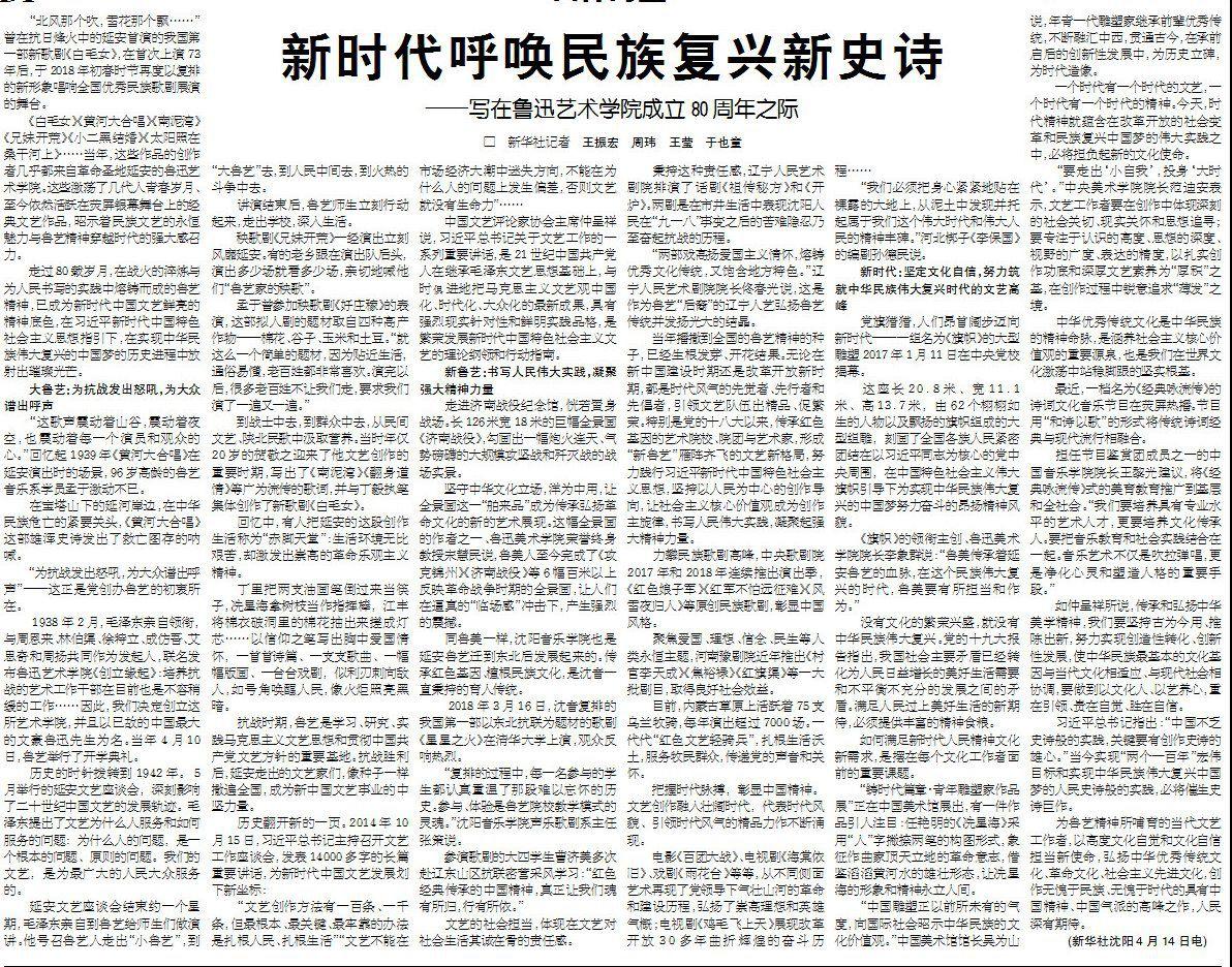 中国新诗篇歌词歌谱