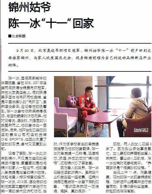 """陈一冰""""十一""""回家     记者林娜     9月30日,北京奥运吊环项目"""