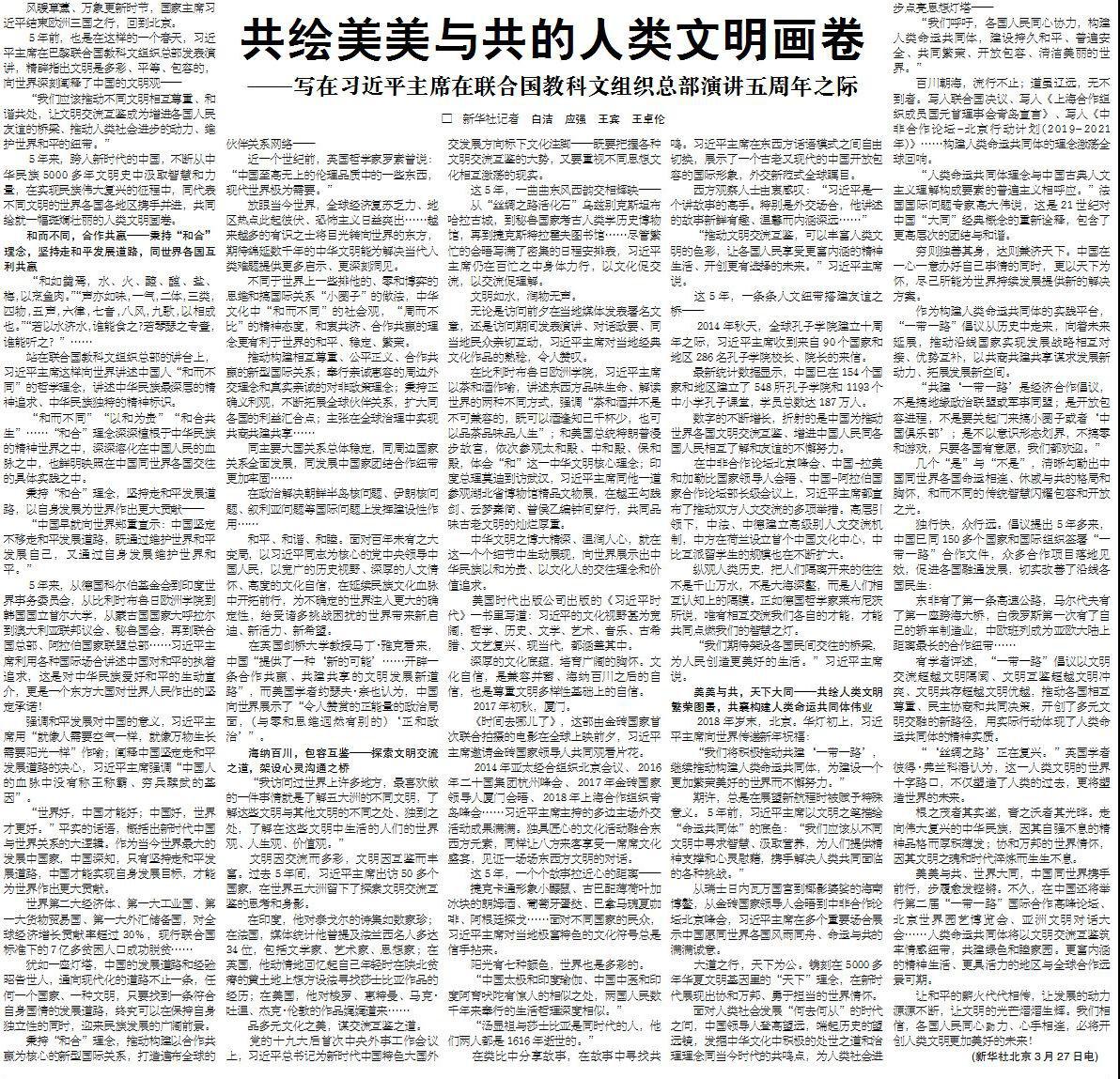 走向伟大复兴的中华民族,因其自强不息的精神品格而厚积薄发;协和万邦