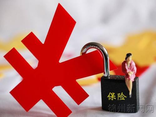 理财保险相关法律规定 保险的法律条款