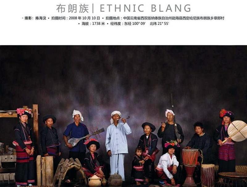 转贴 跨越千山万水 陈海汶 中国56个民族的合影