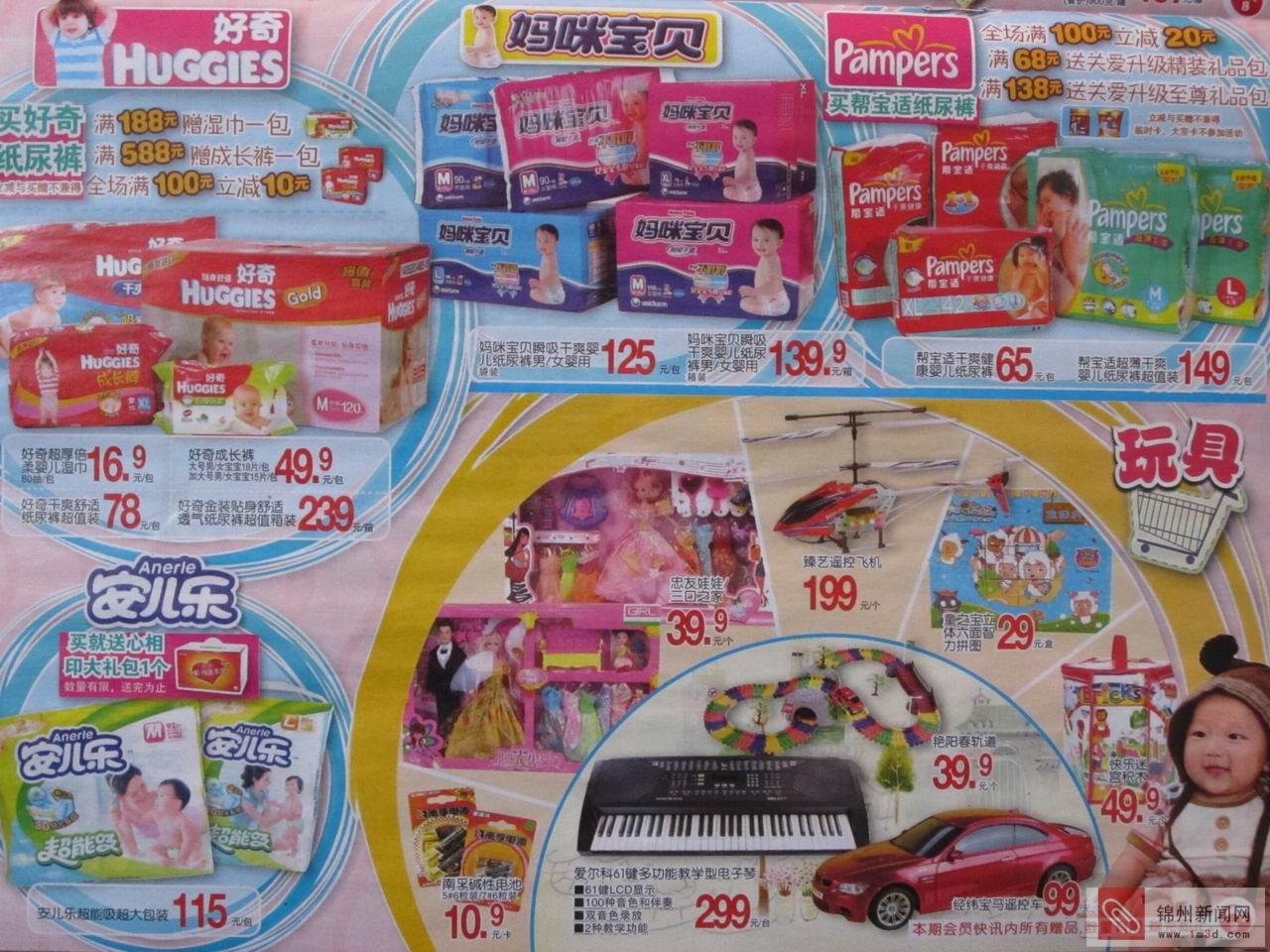 2012年3月14日 3月27日大润发超市会员快讯