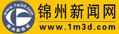 锦州新闻网